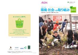 イオンの環境・社会への取り組み 2012