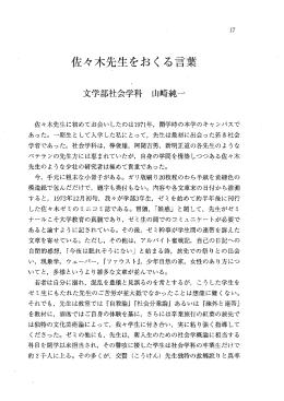 佐々木先生をおくる言葉