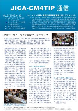 JICA-CM4TIP 通信