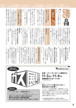シティ情報 [PDFファイル/6.46MB]