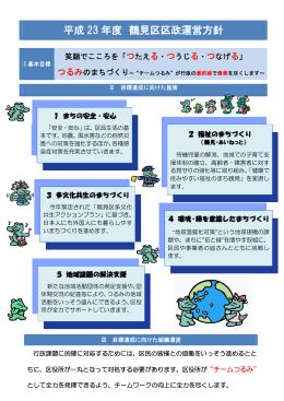 平成 23 年度 鶴見区区政運営方針