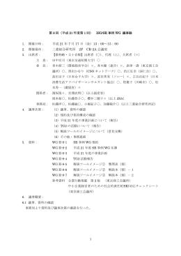 議事録 - ISO/SR国内委員会