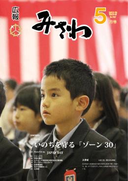 広報みさわ2015年5月号(高解像度).