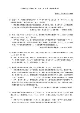 県政への反映状況(平成18年度 青空知事室)