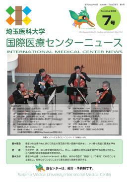 PDF版 - 埼玉医科大学