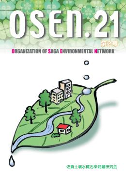 PDFはこちら - 佐賀土壌・水質汚染問題研究会