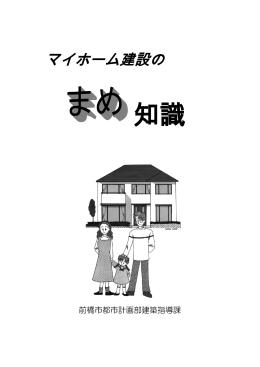 マイホーム建設の豆知識(PDF形式:1735KB)