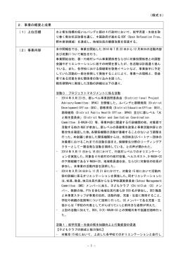 中間報告書(PDF)