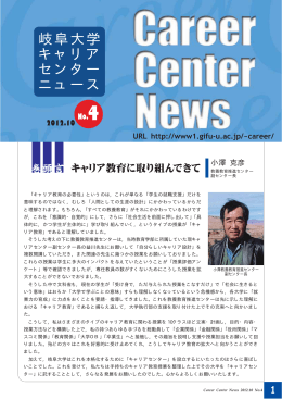 No.4 2012年10月発行 (PDF 250KB)