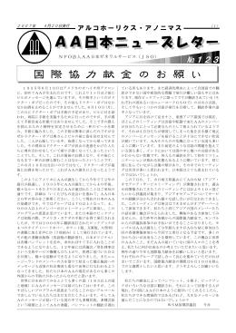 第123号 - AA日本ゼネラルサービス