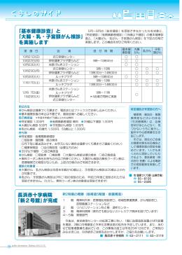 ファイル名:koho20120915_7 サイズ:771.74KB