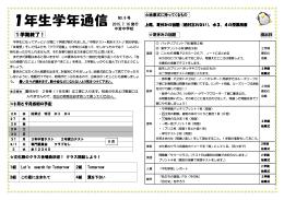 7月16日号 (PDFファイル・249KB)