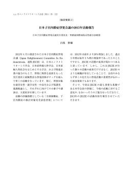 日本子宮内膜症啓発会議の 年活動報告