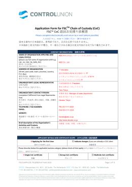 Masterdocument offers - 認証検査機関 Control Union Japan