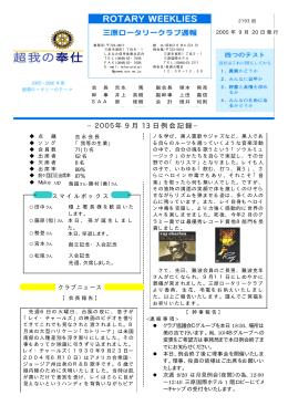 2193回 2005年9月20日発行