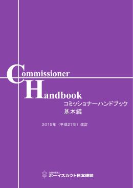 コミッショナーハンドブック基本編(PDF)