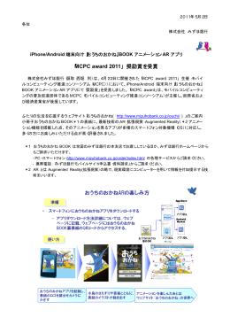 「MCPC award 2011」奨励賞を受賞(PDF/212KB)