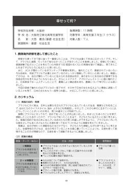 幸せって何?(PDF/4.16MB)