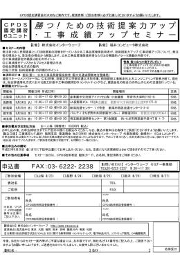 勝つ! - 福井コンピュータ
