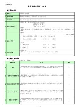 岩切児童館(PDF284KB)