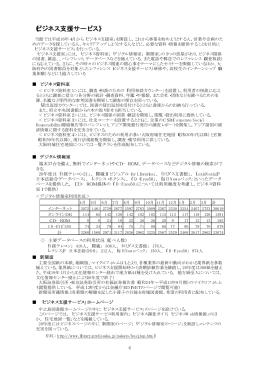 6-7p. - 大阪府立図書館