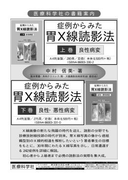 胃X線読影法 胃X線読影法