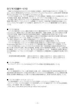7-8p. [PDFファイル/204KB]