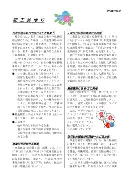平成25年8月号(No.97)
