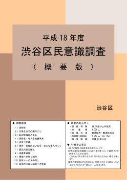 平成18年度渋谷区民意識調査[概要版](PDF 92KB)