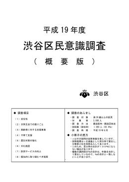 平成19年度渋谷区民意識調査