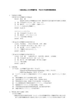 一般社団法人日本腎臓学会 平成 26 年度事業概要報告