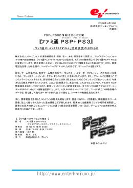 『ファミ通PSP + PS3 』