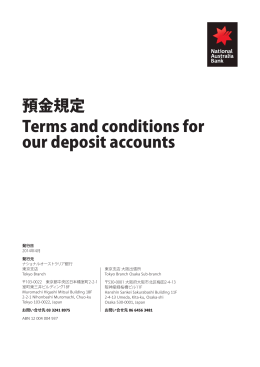 預金規定 - National Australia Bank