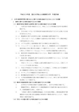 平成23年度計画(PDF 213KB)