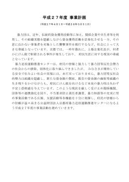 平成27年度 事業計画 - 公益財団法人 京都府暴力追放運動推進センター