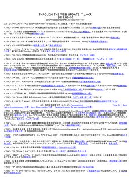 THROUGH THE WEB UPDATE ニュース