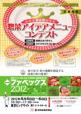 ファベックス大賞 - 日本フードコーディネーター協会