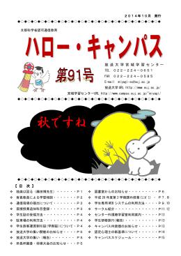放 送 大 学 宮 城 学 習 セ ン タ ー 【 目 次 】