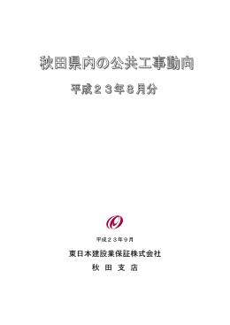 8月分 - 秋田県建設業協会