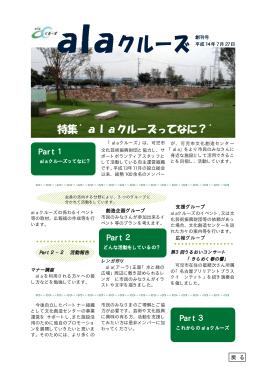 創刊号 平成14年7月27日