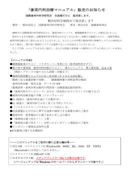 「歯周内科治療マニュアル」販売のお知らせ