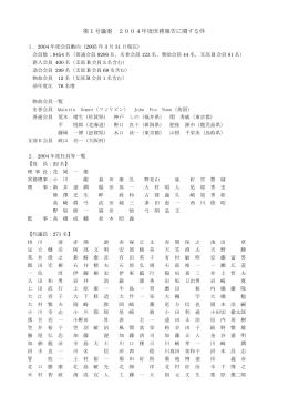 第 1 号議案 2004年度庶務報告に関する件