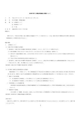 泉佐野市原子力問題対策協議会の概要について 日 時 平成25年7月16