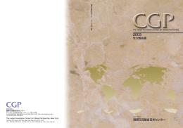 国際交流基金日米センター 年次報告書