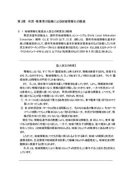 報告書 第2章(PDF文書)