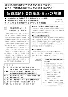 現況の経営環境下で大きな影響を及ぼす、 新しい日本の退職給付会計