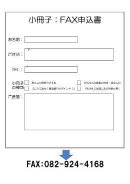 小冊子:FAX申込書 FAX:082-924-4168