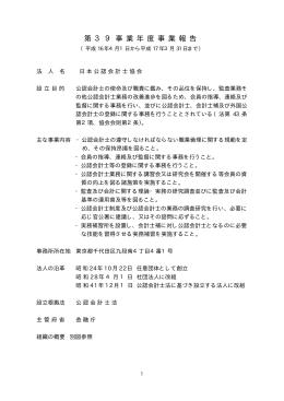 第39事業年度 - 日本公認会計士協会