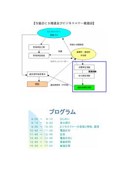 【当協会CS推進及びビジネスマナー推進図】