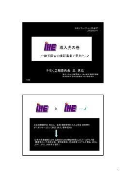 2.3IHE-J導入虎の巻~埼玉医大の実証事業で見えたこと